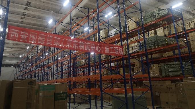 西安京东仓库电器行业重型货架案例