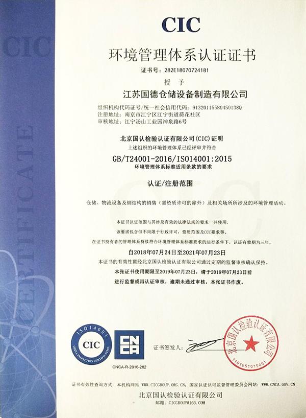 国德货架环境管理体系认证证书
