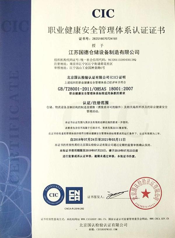 国德货架职业健康安全管理体系认证证书