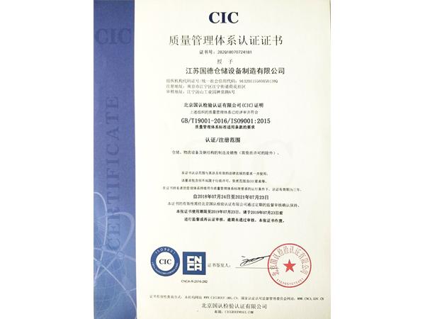国德货架质量管理体系认证证书