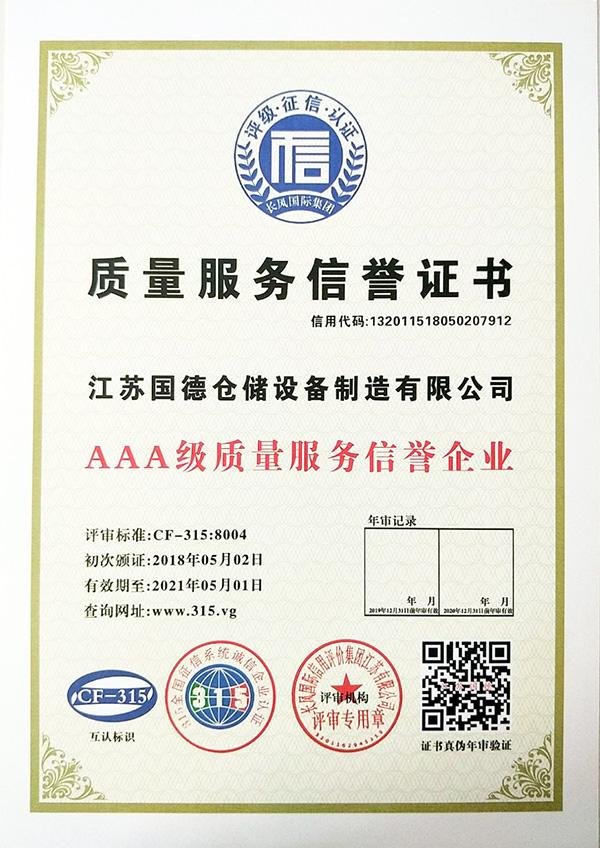 国德货架质量服务信誉证书