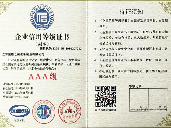 国德货架企业信用等级证书